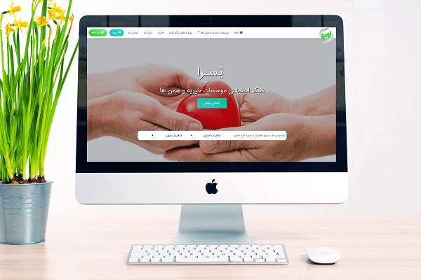 سایت شبکه اجتماعی موسسات خیریه یسرا